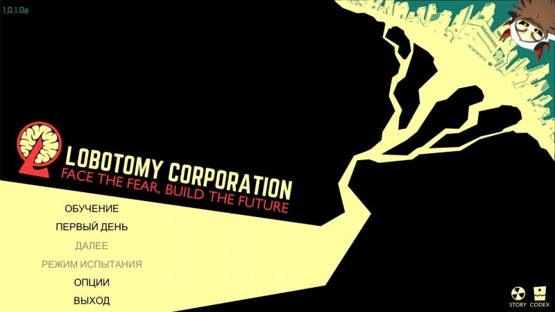 Lobotomy Corporation -Администратор НаНо Преисподней
