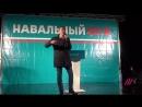 Навальный в Астрахани сегодня 22 октября 2017