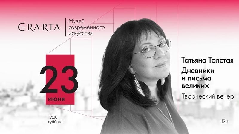 Татьяна Толстая. Дневники и письма великих, 23.06.18