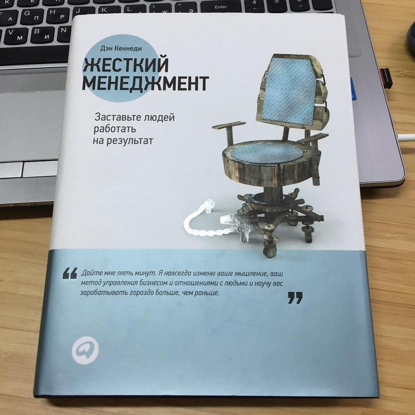 ДЭН КЕННЕДИ ЖЁСТКИЙ МЕНЕДЖМЕНТ СКАЧАТЬ БЕСПЛАТНО