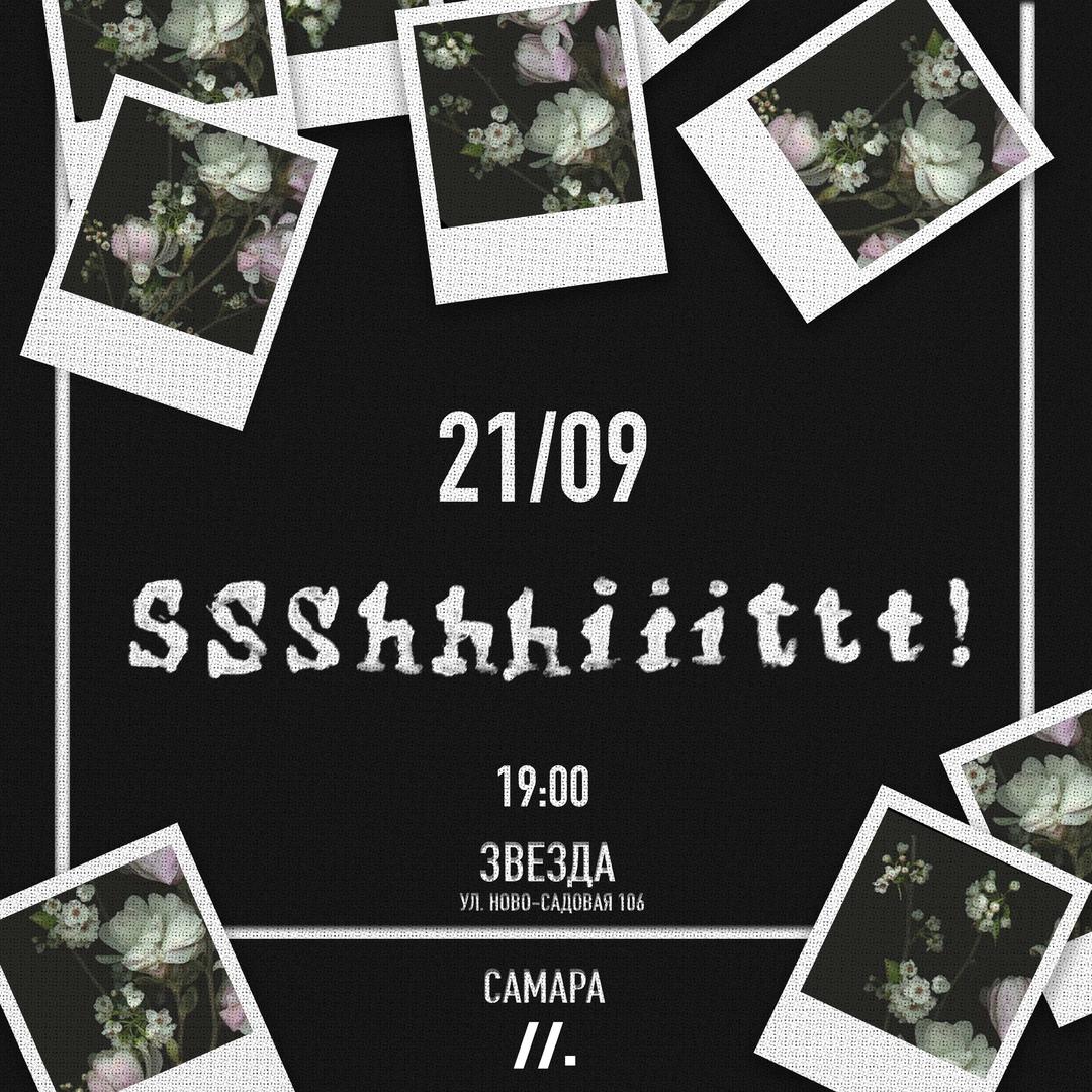 Афиша Самара ssshhhiiittt! / 21 сентября / Самара