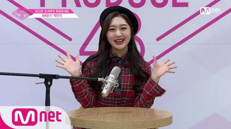 [ENG sub] PRODUCE48 MND17ㅣ박민지ㅣ꿈꾸는 소녀 라디오 DJ @자기소개_1분 PR 180615 EP.0