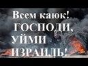 Всем каюк! Господи, уйми Израиль! Выпуск 23 видео альманаха Эдуарда Ходоса от 15 05 2018