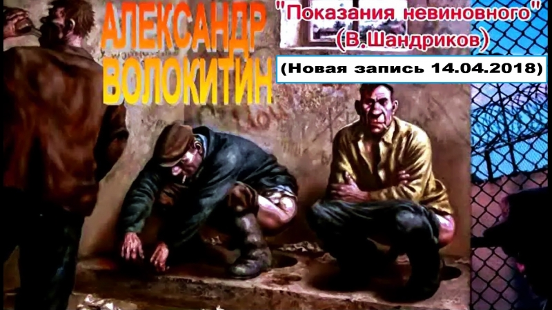 Александр Волокитин ПОКАЗАНИЯ НЕВИНОВНОГО В Шандриков Новая запись 14 04 2018