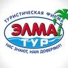 ЭЛМА ТУР   Центр Туризма   Coral Тravel   TUI