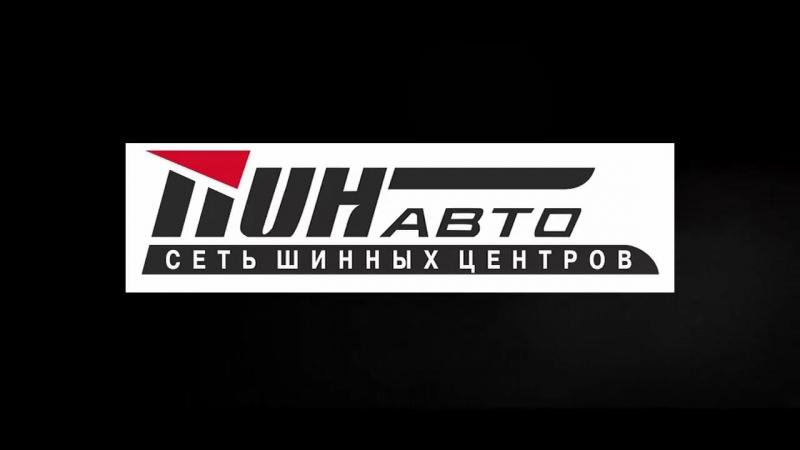 ПИН авто Армавир