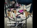 Лекция Умная косметичка визажист Виктория Нагибина