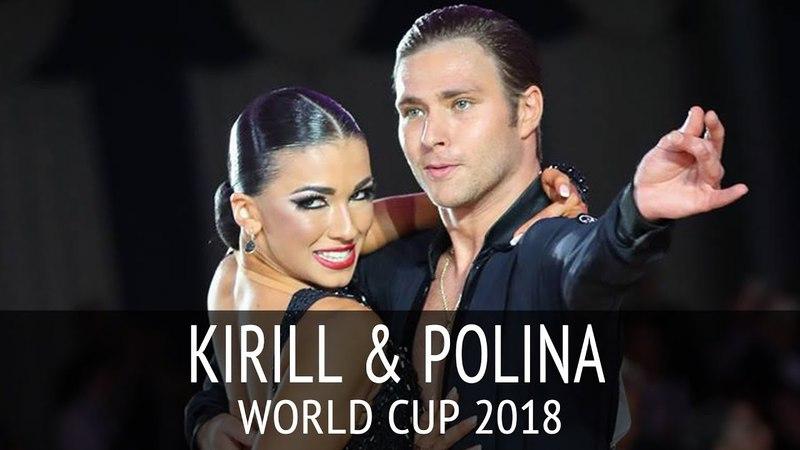 Кирилл Белоруков - Полина Телешова | Самба | Кубок Мира 2018