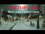 Сектор Газа — «Ночь перед Рождеством» (Lyrics Video, Текст Песни)