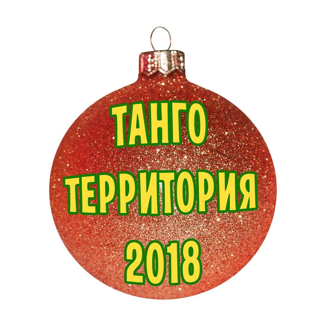 Афиша Ростов-на-Дону Зимний ростовский танго-марафон 2018