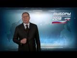 Обращение Александра Буркова к жителям Омского региона накануне выборов 18 марта