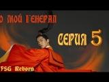 [Fsg Reborn] О, мой генерал | Oh My General - 5 серия