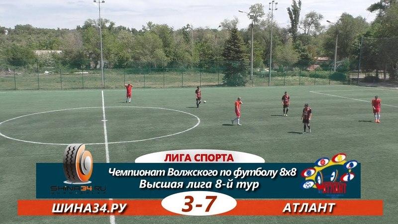 Высшая лига.8-й тур. Шина34.ру-Атлант 3-7 ОБЗОР