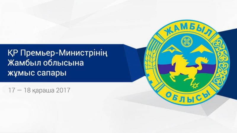 ҚР Премьер-Министрінің Жамбыл облысына жұмыс сапары