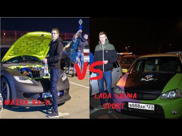 Mazda RX 8 vs Lada Kalina Sport