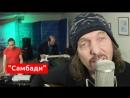 16 03 Башаков Михаил Концерт в Веселом кабане