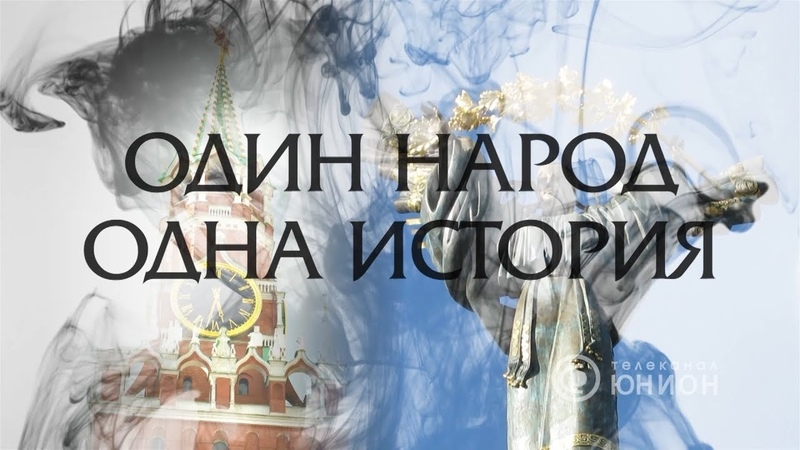 Семейные ценности новой Украины. 10.06.2018, Один народ. Одна история