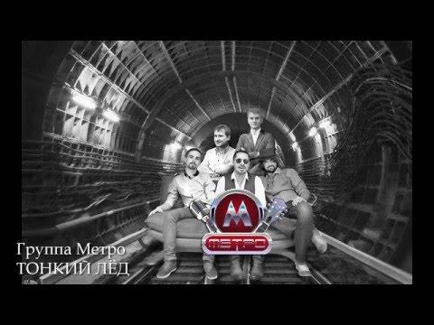 Группа Метро - Тонкий лед