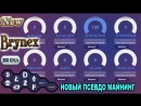 Brynex НОВЫЙ МАЙНИНГ С БОНУСОМ - 200 GH/s