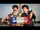 Да здравствует Франция Смотреть весь фильм