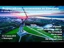 Соревнования на призы 3 х кратного Олимп Чемпиона Е Садового и призёра ОИ В Иванова 12 07 18
