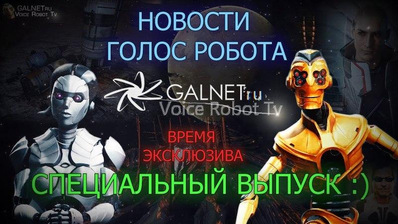 Elite: Dangerous - Новости Голос Робота - GNN RU - Voice Robot TV - Специальный выпуск