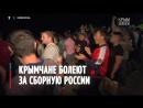 Крымчане болеют за сборную России