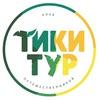 Тики Тур | Горящие туры