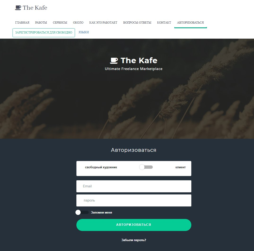 Freelance 2.7.0 rus скрипт удаленная работа. сайты о работе