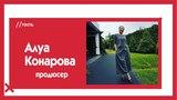 Алуа Конарова о роспуске RinGo, конфликте с Баян, рэпе и необъективном