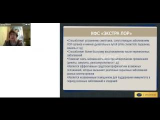 29.12.17. Радькова Л.И. Заболевания верхних дыхательных путей и КФС