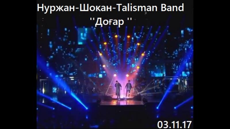 Нуржан Керменбаев и Шокан Уалихан и Talisman Band Доғар Live (Qara Bala ән кеші, жанды дауыс, 03.11.17)