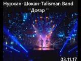 Нуржан Керменбаев и Шокан Уалихан и Talisman Band ''Доғар '' Live (Qara Bala ән кеші, жанды дауыс, 03.11.17)