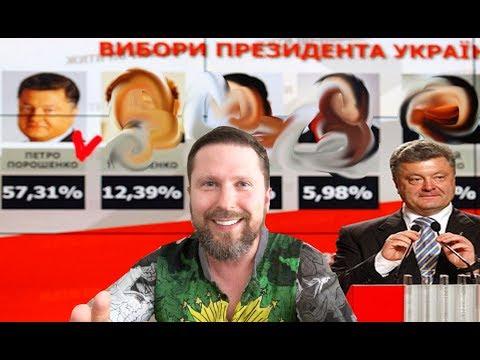 Выбирай Порошенко оставайся богатым