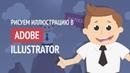 Adobe Illustrator Создание иллюстрации в иллюстраторе эскиз в фотошопе