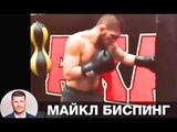 МАЙКЛ БИСПИНГ О БОЕ ХАБИБ КОНОР НА UFC 229