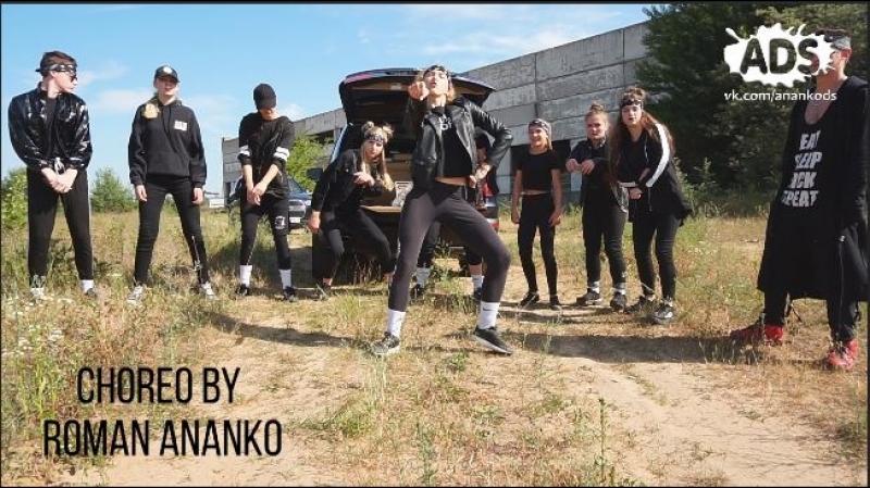 ANANKO DANCE SCHOOL_Choreo by Ronan ANANKO_Ying Yang Twins - Salt Shaker