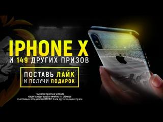 Розыгрыш IPhone X за лайк