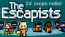 Lp The Escapists 2 Скоро побег