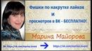 Фишки по накрутке лайков и просмотров в ВК БЕСПЛАТНО!