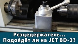 Подойдёт ли китайский резцедержатель на JET BD-3?