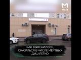 МФЦ района Дегунино похоронил живую москвичку и выписал её из квартиры
