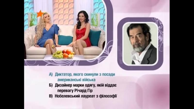 Украина ! ICTV ! Женская Логика ! Надя и Вика !