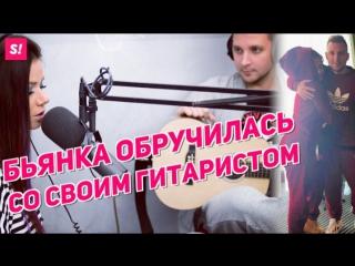 Бьянка выходит за гитариста