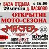 МОТО-РОК-ФЕСТИВАЛЬ ╬ Рязань ╬ д. Ласково ╬ 29.04