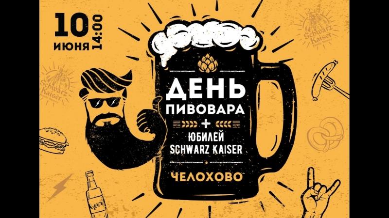 Шварцкайзер День Пивовара