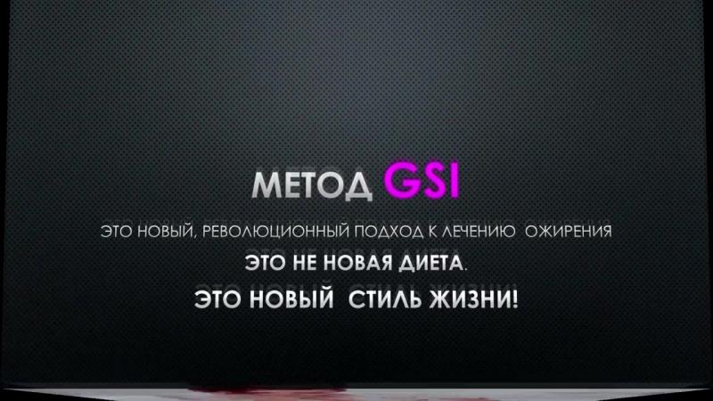 О методе GSI. Как похудеть без диет?