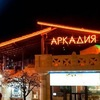 Ночной клуб АРКАДИЯ (Феодосия) - столица лета