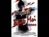 Трахни меня  Fuck Me (2000) Франция