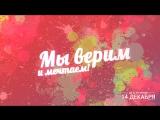 Приглашение на сольный концерт 14 декабря